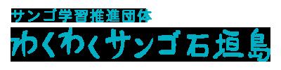 わくわくサンゴ石垣島 サンゴ学習推進団体